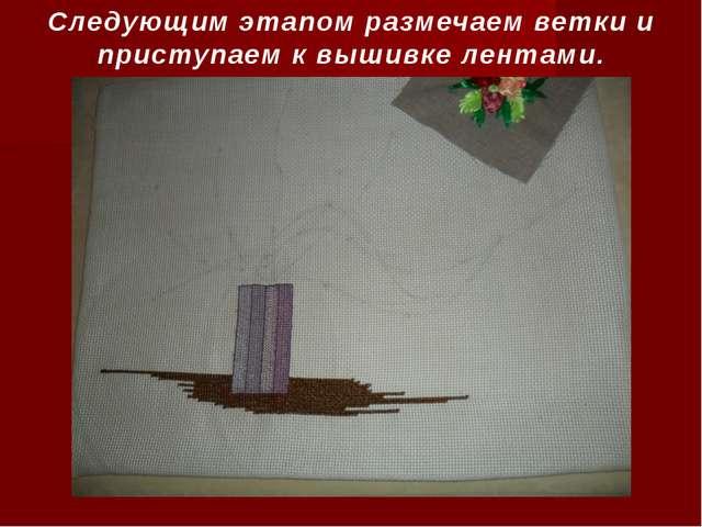 Следующим этапом размечаем ветки и приступаем к вышивке лентами.