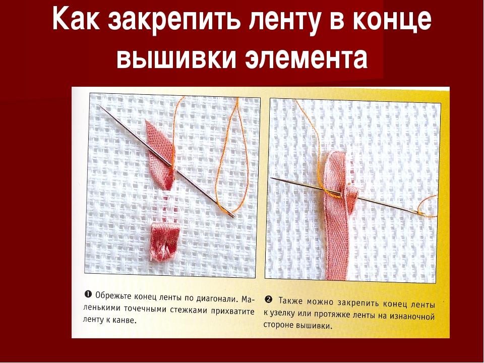 Как закрепить ленту в конце вышивки элемента