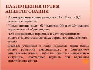 НАБЛЮДЕНИЯ ПУТЕМ АНКЕТИРОВАНИЯ Анкетирование среди учащихся 11 - 12 лет в 5,6