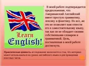 В моей работе подтверждается предположение, что Американский Английский имее