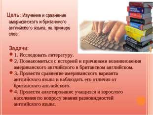 Задачи: 1. Исследовать литературу. 2. Познакомиться с историей и причинами во