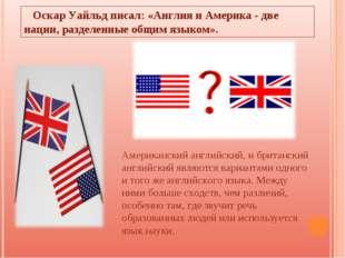 Оскар Уайльд писал: «Англия и Америка - две нации, разделенные общим языком».