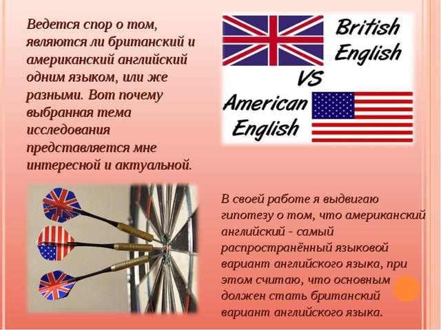 Ведется спор о том, являются ли британский и американский английский одним яз...