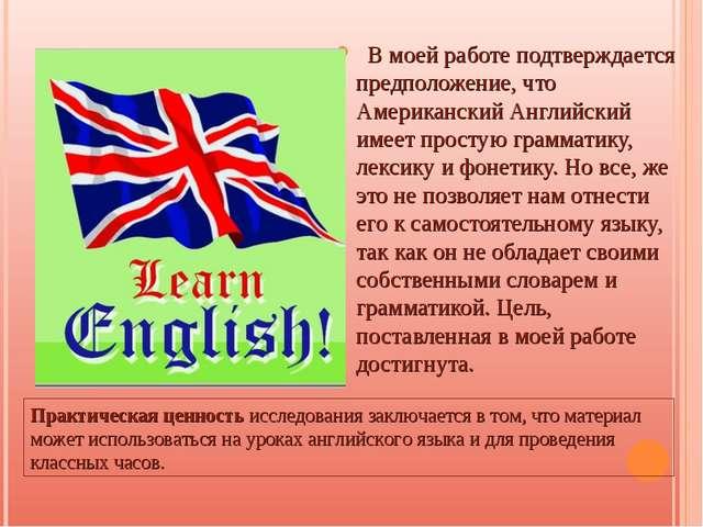 В моей работе подтверждается предположение, что Американский Английский имее...