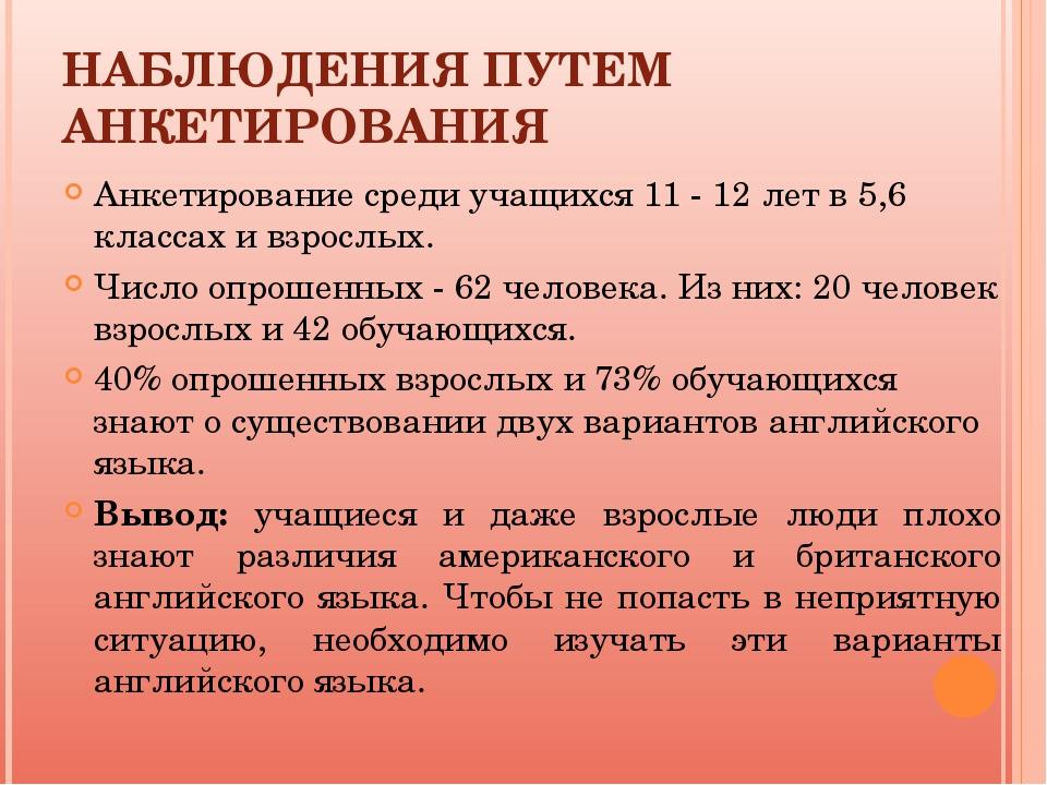 НАБЛЮДЕНИЯ ПУТЕМ АНКЕТИРОВАНИЯ Анкетирование среди учащихся 11 - 12 лет в 5,6...