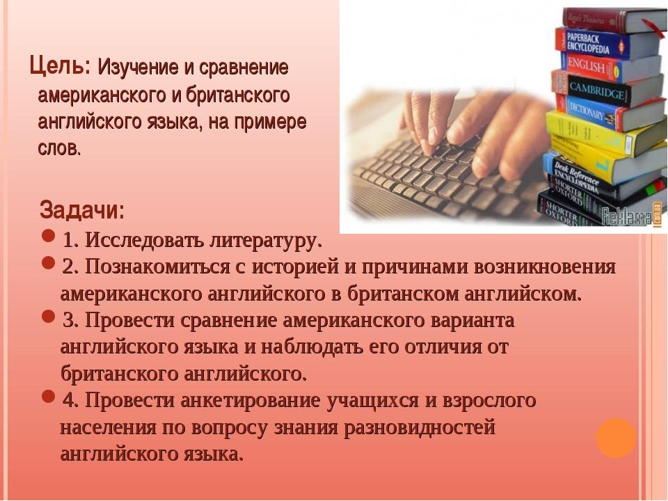 Задачи: 1. Исследовать литературу. 2. Познакомиться с историей и причинами во...