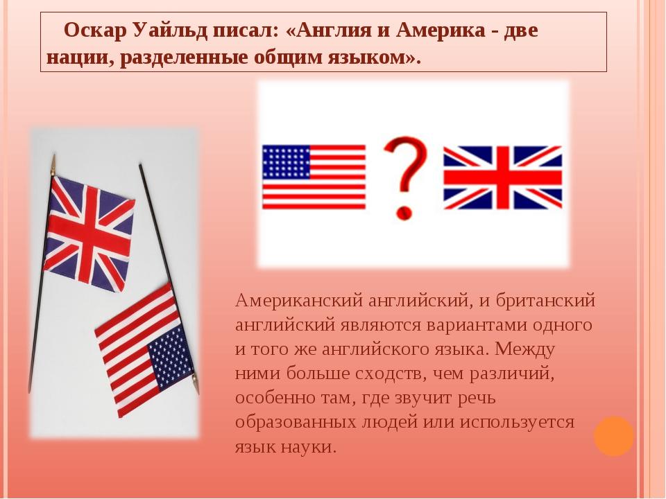Оскар Уайльд писал: «Англия и Америка - две нации, разделенные общим языком»....