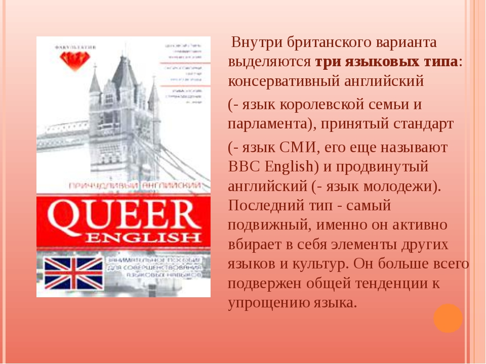 Внутри британского варианта выделяются три языковых типа: консервативный анг...