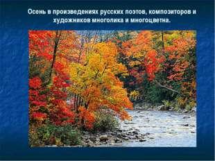 Осень в произведениях русских поэтов, композиторов и художников многолика и м