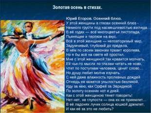 Золотая осень в стихах. Юрий Егоров. Осенний блюз. У этой женщины в глазах о