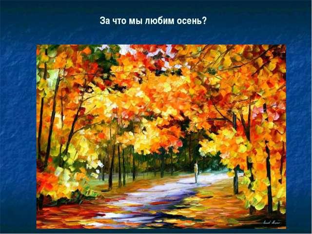 За что мы любим осень?