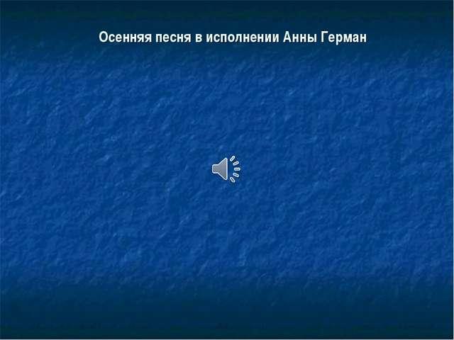 Осенняя песня в исполнении Анны Герман