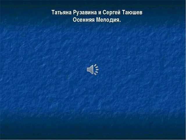 Татьяна Рузавина и Сергей Таюшев Осенняя Мелодия.