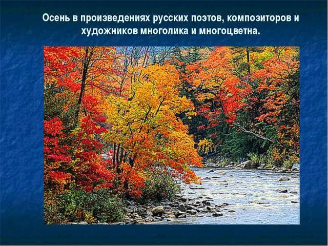 Осень в произведениях русских поэтов, композиторов и художников многолика и м...