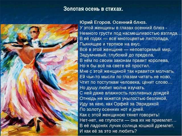 Золотая осень в стихах. Юрий Егоров. Осенний блюз. У этой женщины в глазах о...
