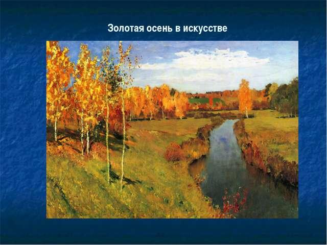 Золотая осень в искусстве