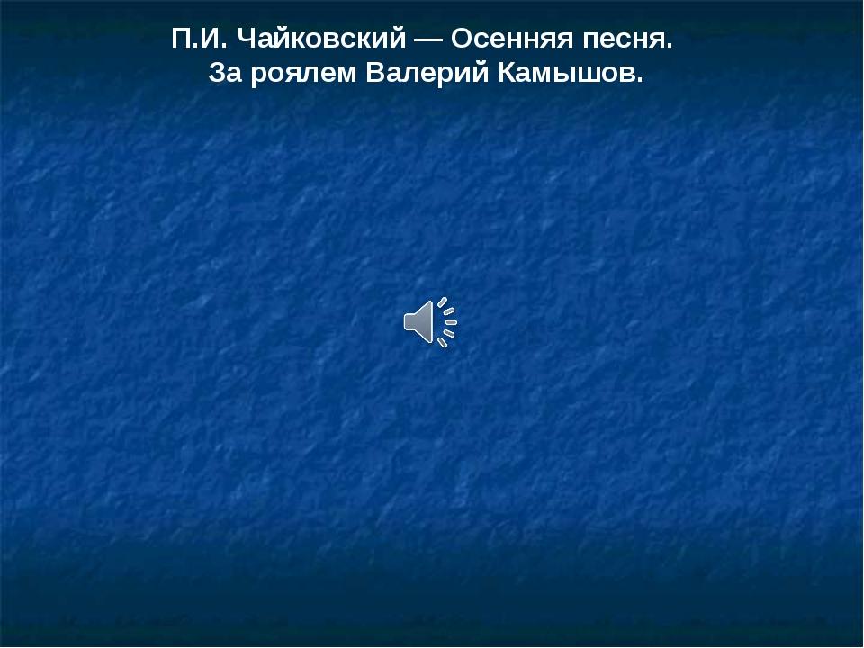 П.И. Чайковский — Осенняя песня. За роялем Валерий Камышов.