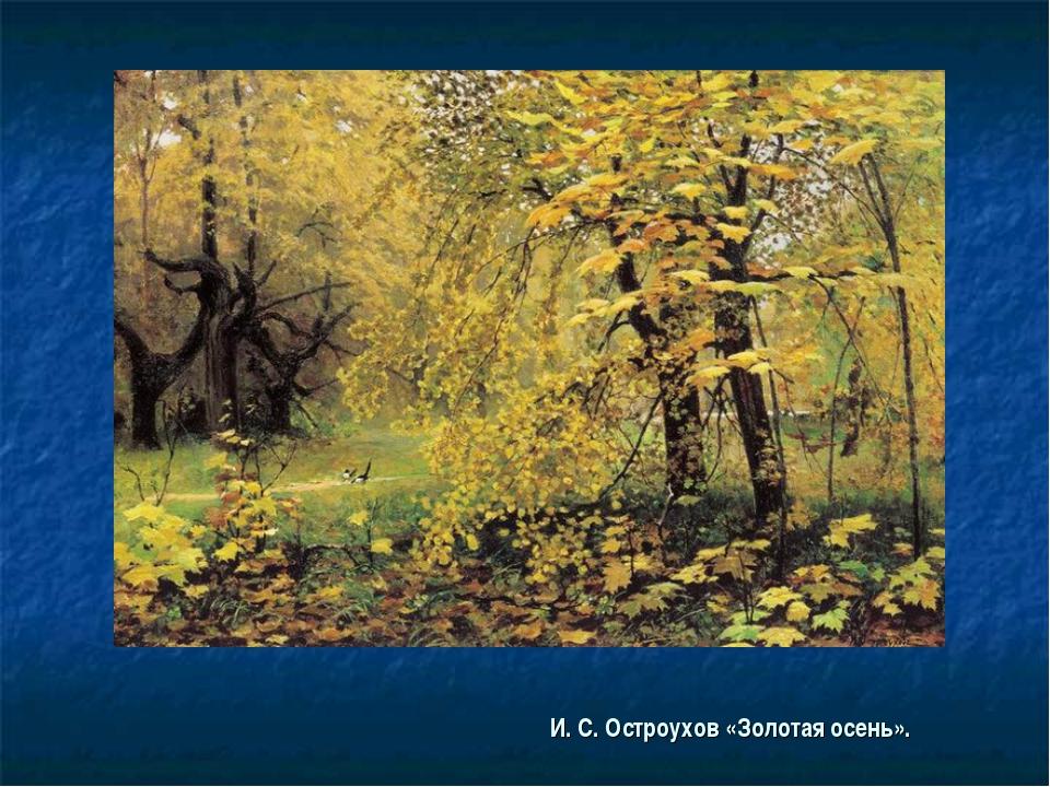 И. С. Остроухов «Золотая осень».