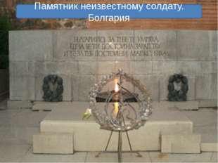 Памятник неизвестному солдату. Болгария
