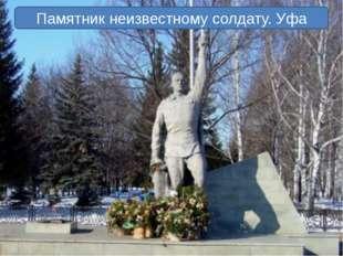 Памятник неизвестному солдату. Уфа