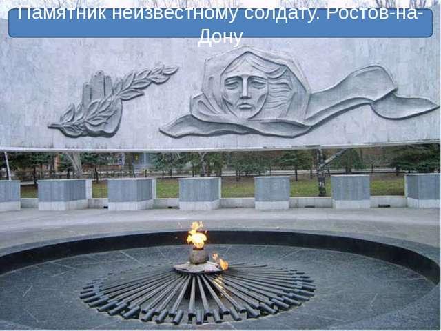 Памятник неизвестному солдату. Ростов-на-Дону