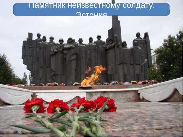 Памятник неизвестному солдату. Эстония
