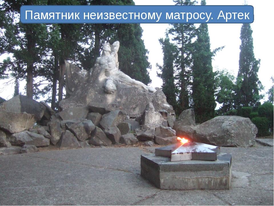 Памятник неизвестному матросу. Артек