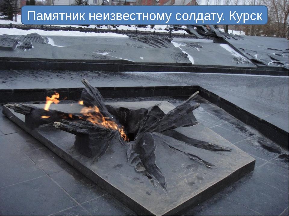 Памятник неизвестному солдату. Курск