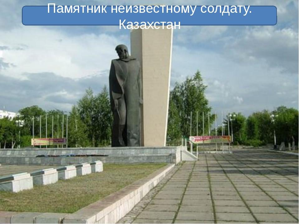 Памятник неизвестному солдату. Казахстан