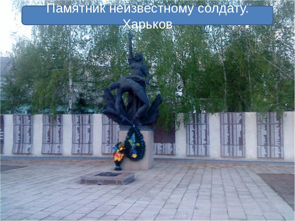 Памятник неизвестному солдату. Харьков