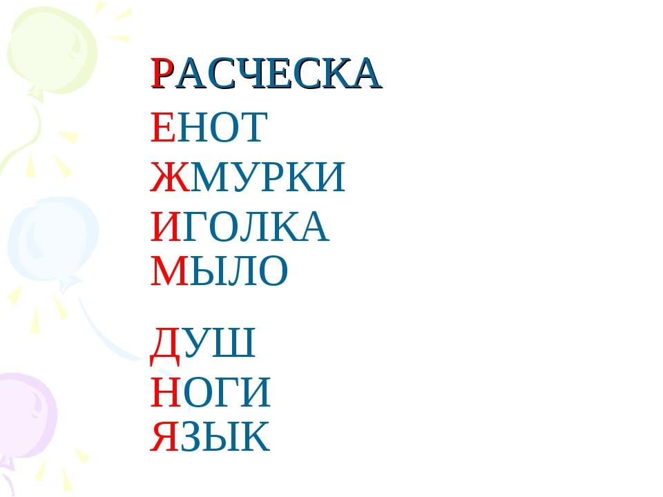 РАСЧЕСКА ЕНОТ ЖМУРКИ ИГОЛКА МЫЛО ДУШ НОГИ ЯЗЫК