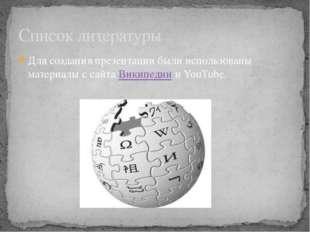 Для создания презентации были использованы материалы с сайта Википедии и YouT