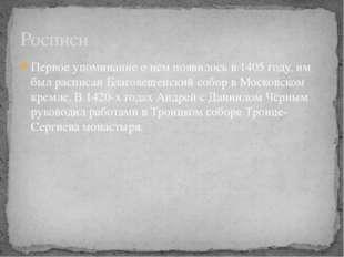 Первое упоминание о нём появилось в 1405 году, им был расписан Благовещенский