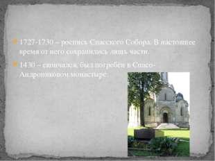 1727-1730 – роспись Спасского Собора. В настоящее время от него сохранились л