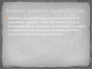 Живопись Андрея Рублёва на многие десятилетия определила основные черты и поэ