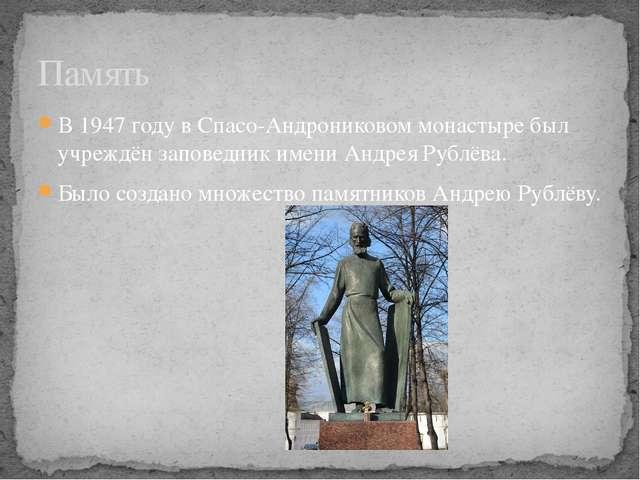 В 1947 году в Спасо-Андрониковом монастыре был учреждён заповедник имени Андр...