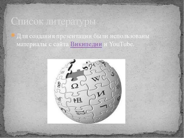 Для создания презентации были использованы материалы с сайта Википедии и YouT...