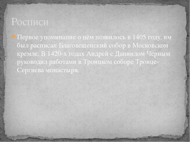 Первое упоминание о нём появилось в 1405 году, им был расписан Благовещенский...