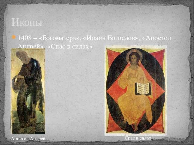 1408 – «Богоматерь», «Иоанн Богослов», «Апостол Андрей», «Спас в силах» Иконы...