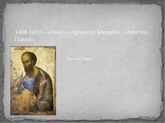1408-1420 – «Спас», «Архангел Михаил», «Апостол Павел». Апостол Павел