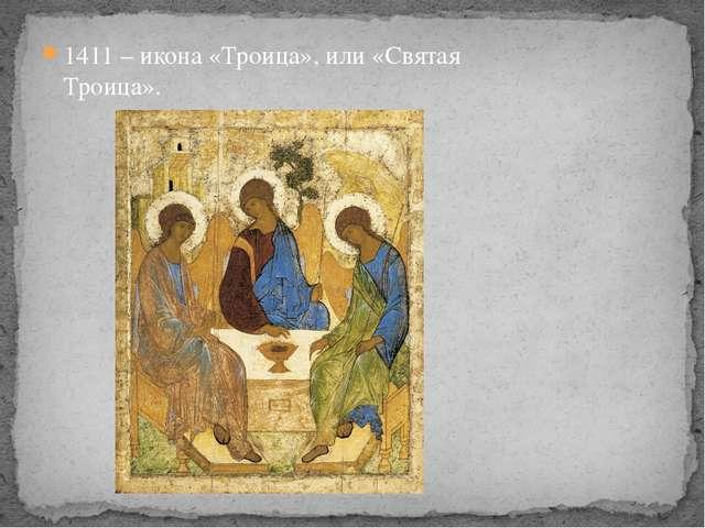 1411 – икона «Троица», или «Святая Троица».