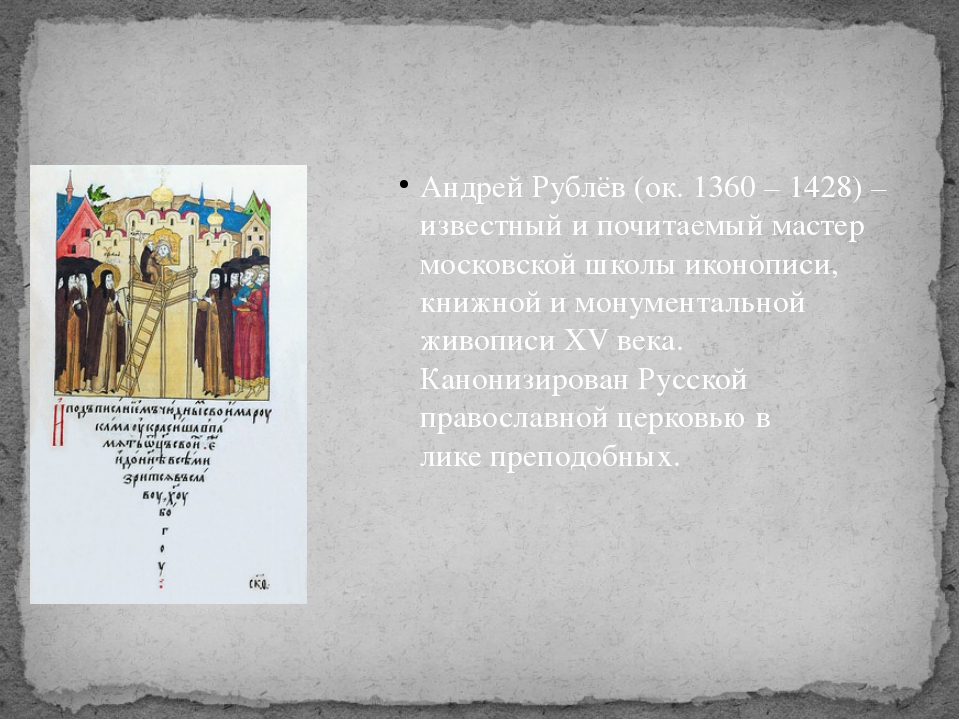 Андрей Рублёв (ок. 1360 – 1428) – известный и почитаемый мастер московской шк...