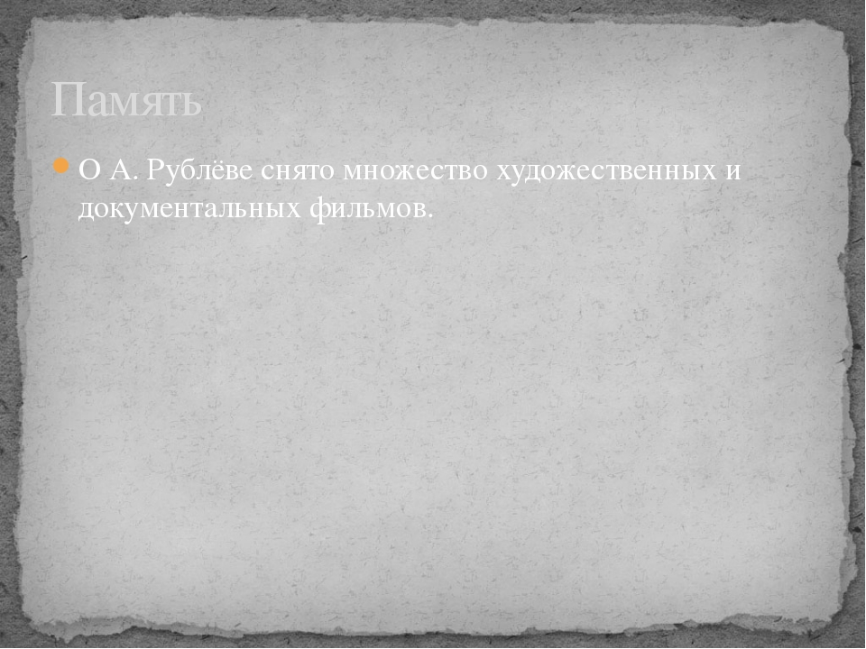 О А. Рублёве снято множество художественных и документальных фильмов. Память