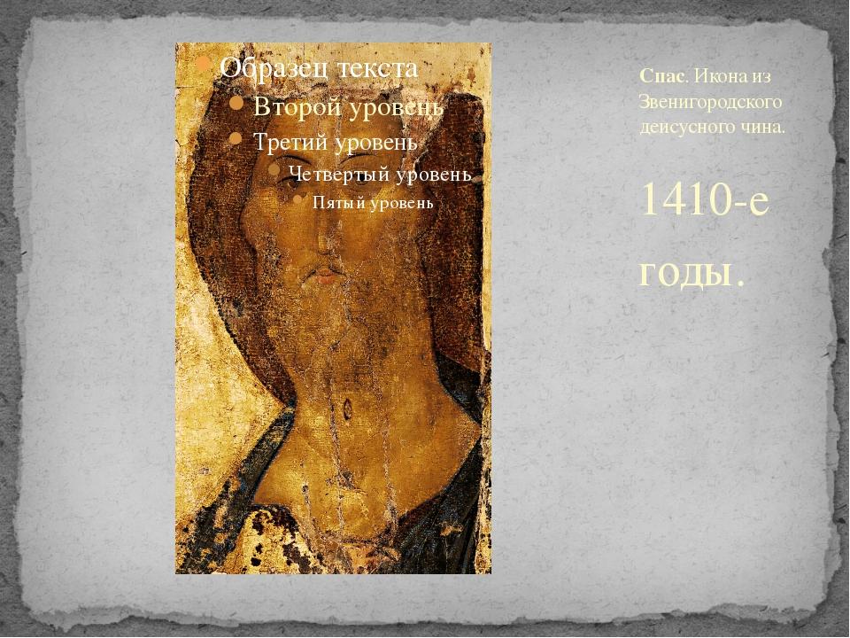 1410-е годы. Спас. Икона из Звенигородского деисусного чина.