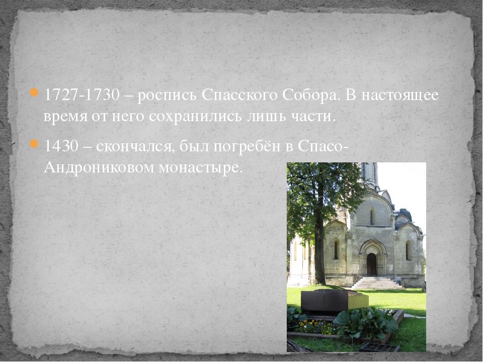 1727-1730 – роспись Спасского Собора. В настоящее время от него сохранились л...