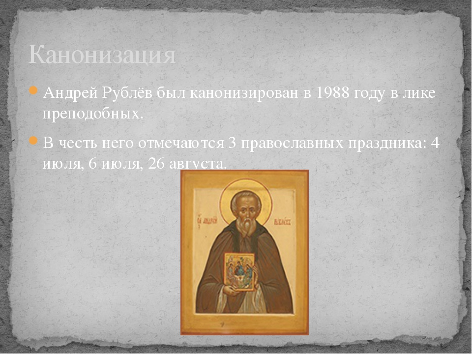 Андрей Рублёв был канонизирован в 1988 году в лике преподобных. В честь него...