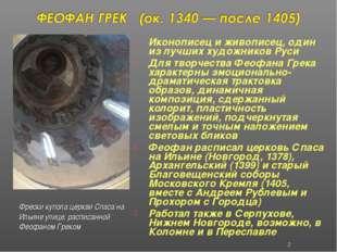 Иконописец и живописец, один из лучших художников Руси Для творчества Феофана