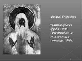 Макарий Египетский - фрагмент фрески церкви Спасо-Преображения на Ильине ули
