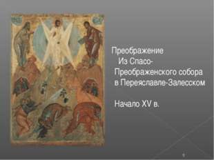 Преображение Из Спасо-Преображенского собора в Переяславле-Залесском Начало
