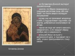 Лик Богоматери Донской выглядит просветленным Кажется, что Мария примирилась
